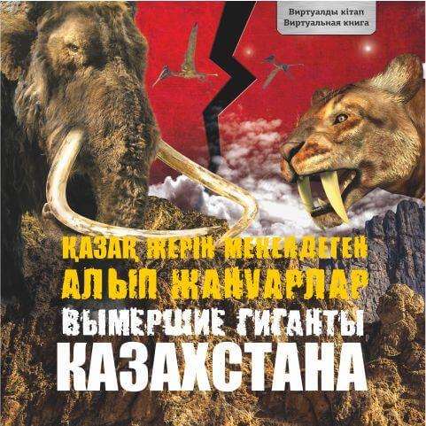 Вымершие гиганты Казахстана